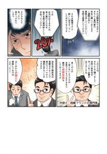comic_a_002_big